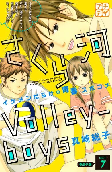 さくら河 Volley‐boys プチデザ 7