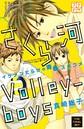 さくら河 Volley‐boys プチデザ 8