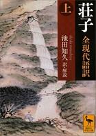 荘子 全現代語訳
