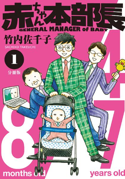 赤ちゃん本部長 分冊版 (1)