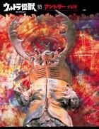 ウルトラ怪獣コレクション (18)