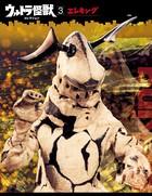 ウルトラ怪獣コレクション (3)