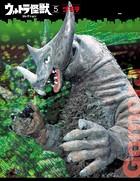 ウルトラ怪獣コレクション (5)