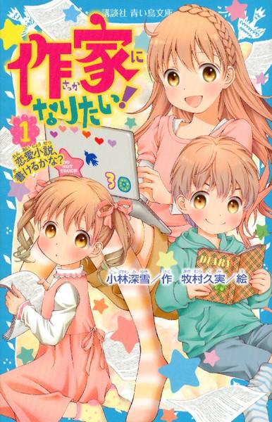 作家になりたい! (1) 恋愛小説、書けるかな?