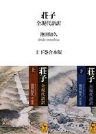 荘子 全現代語訳 上下巻合本版