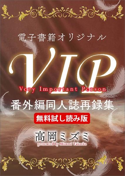 電子書籍オリジナルVIP番外編同人誌再録集【無料試し読み版】