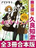 幽霊探偵 久良知漱 全3冊合本版