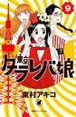東京タラレバ娘 (9)