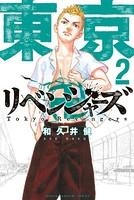 東京卍リベンジャーズ (2)