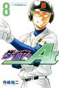 ダイヤのA act2 (8)