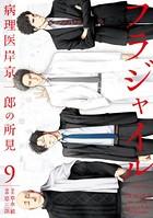 フラジャイル 病理医岸京一郎の所見 (9)
