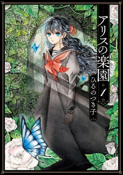 アリスの楽園 分冊版 1