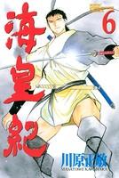 海皇紀 (6)