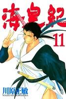 海皇紀 (11)