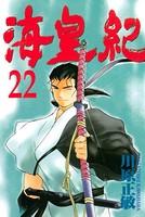 海皇紀 (22)