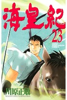 海皇紀 (23)