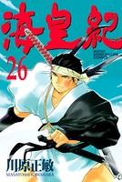 海皇紀 (26)