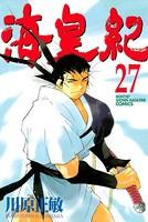海皇紀 (27)