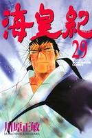 海皇紀 (29)