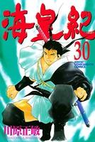 海皇紀 (30)