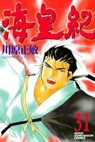 海皇紀 (31)
