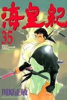 海皇紀 (35)