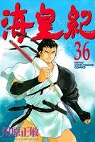 海皇紀 (36)