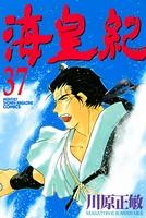 海皇紀 (37)