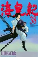 海皇紀 (38)