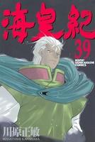 海皇紀 (39)