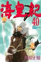 海皇紀 (40)