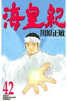 海皇紀 (42)