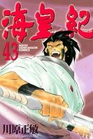 海皇紀 (43)