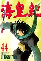 海皇紀 (44)