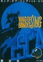KING OF BANDIT JING 2