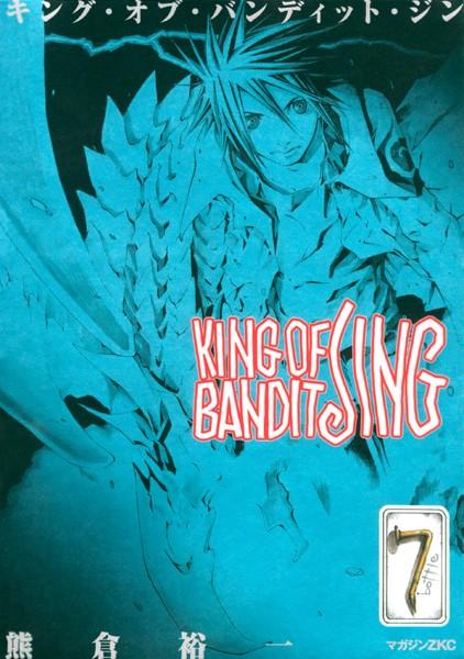 KING OF BANDIT JING 7