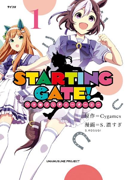 STARTING GATE! ―ウマ娘プリティーダービー― 1