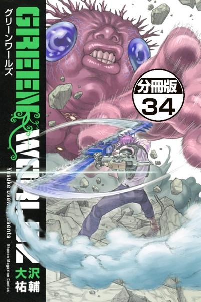 GREEN WORLDZ 分冊版 34