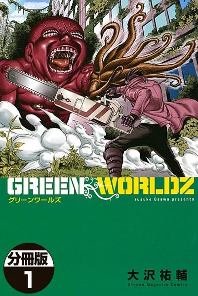 GREEN WORLDZ 分冊版 1