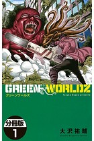 GREEN WORLDZ(単話)