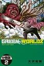 GREEN WORLDZ 分冊版 2