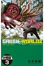 GREEN WORLDZ 分冊版 3