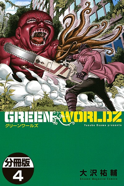 GREEN WORLDZ 分冊版 4