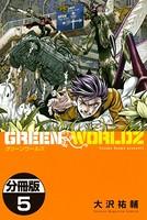 GREEN WORLDZ 分冊版 5