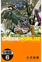 GREEN WORLDZ 分冊版 6