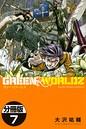 GREEN WORLDZ 分冊版 7