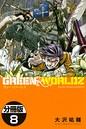 GREEN WORLDZ 分冊版 8