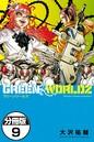 GREEN WORLDZ 分冊版 9