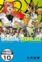 GREEN WORLDZ 分冊版 10