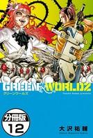 GREEN WORLDZ 分冊版 12
